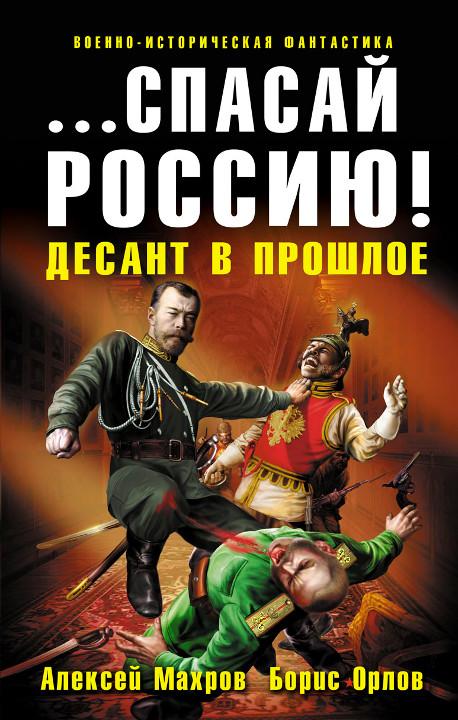 aleksey_mahrov_boris_orlov_spasay_rossiyu_desant_v_proshloe.jpg