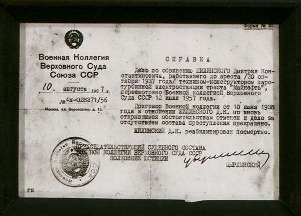 Арест отца. 1937