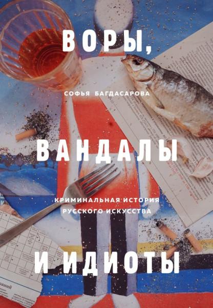 Книга Софьи Багдасаровой