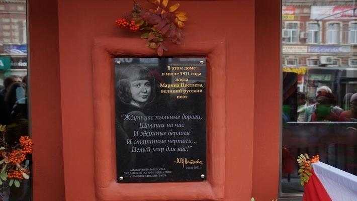 Фальшивая Цветаева на мемориальной доске