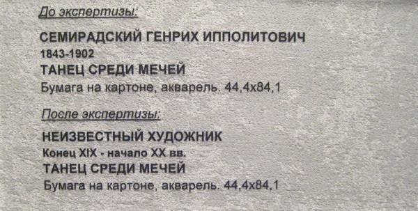 semiradskiy2.jpg