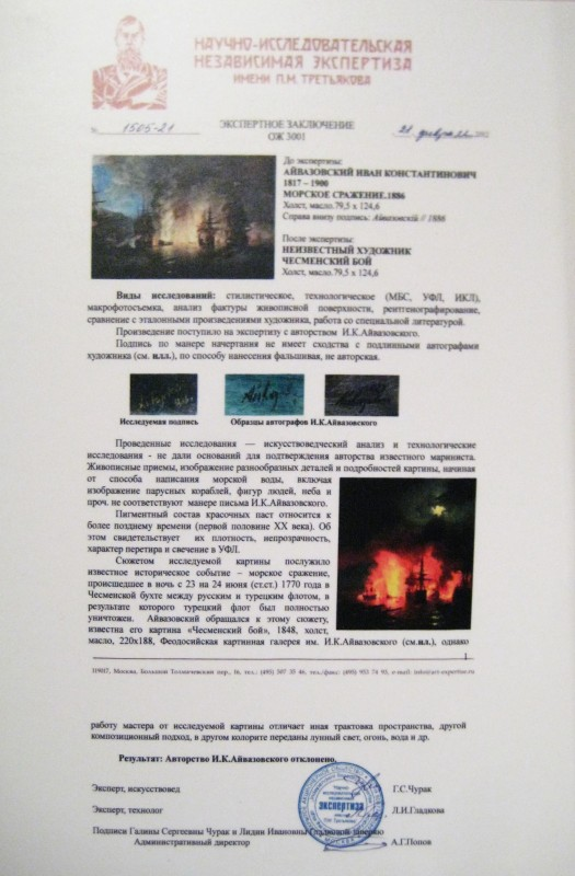 aivazovskiy 4.jpg