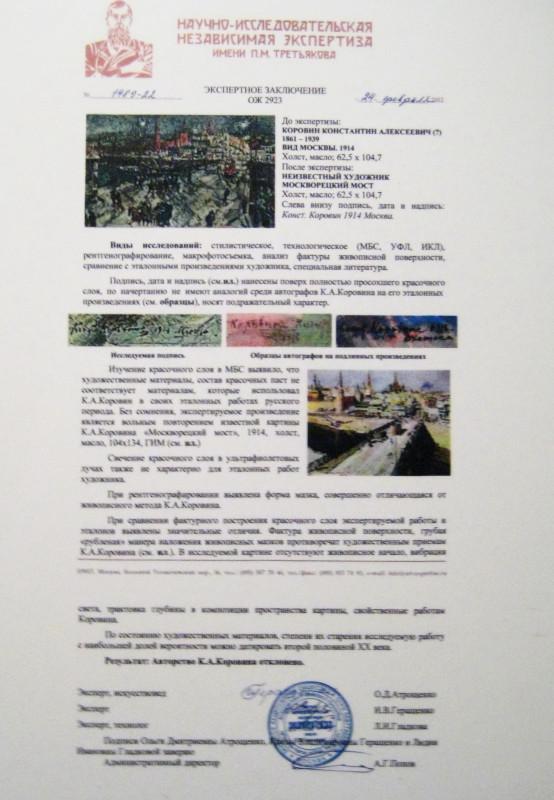 korovin 4.jpg