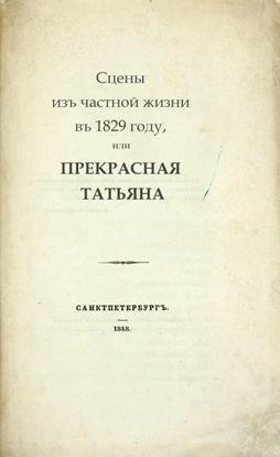 prekrasnaya tatiana 1848.jpg