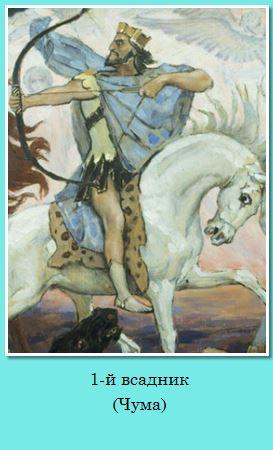 06. First Horseman.JPG