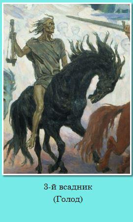 08. Third Horseman.JPG