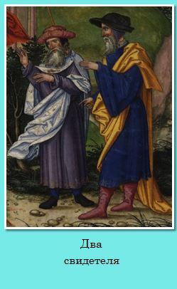 12. Two witnesses.JPG