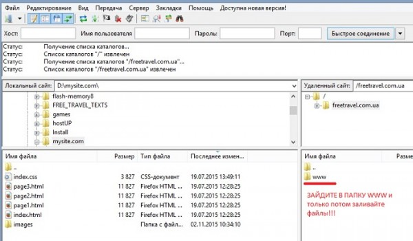 Как выложить файл на хостинг free хостинг это
