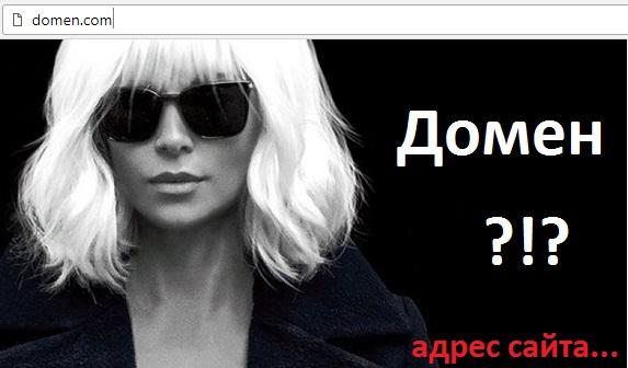 Доменное имя в Украине