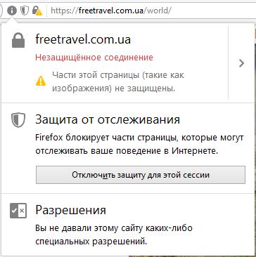 переход сайта на https-протокол