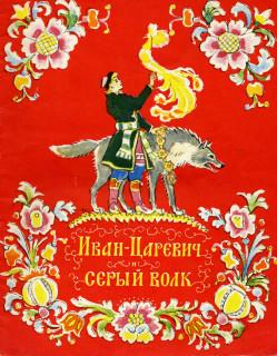 Изд художник рсфср 1961 год илл н