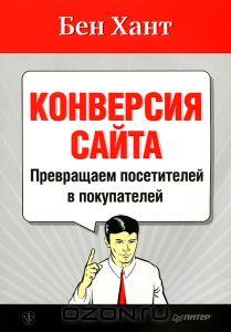 бен хант конверсия сайта