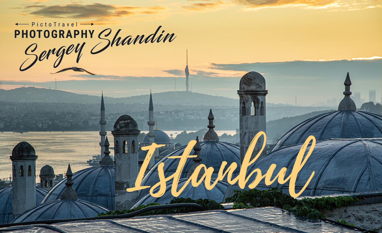 Стамбул с Сергеем Шандиным