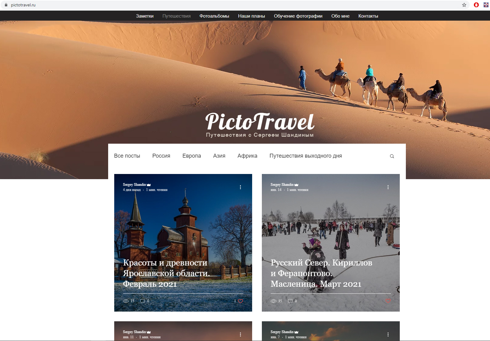 Новый сайт о путешествиях с Сергеем Шандиным. PictoTravel.RU