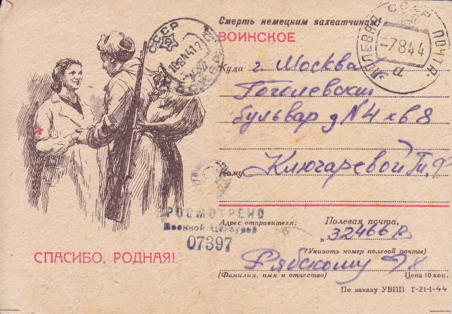 Картинки печали, военное письмо открытка