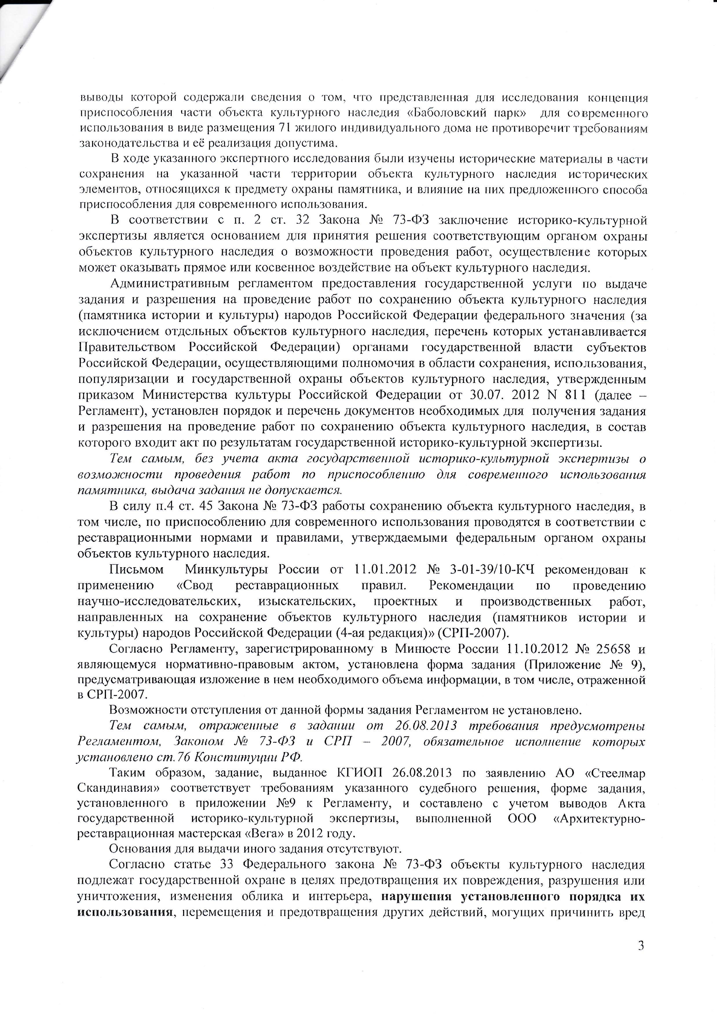IMG_20140205_0003
