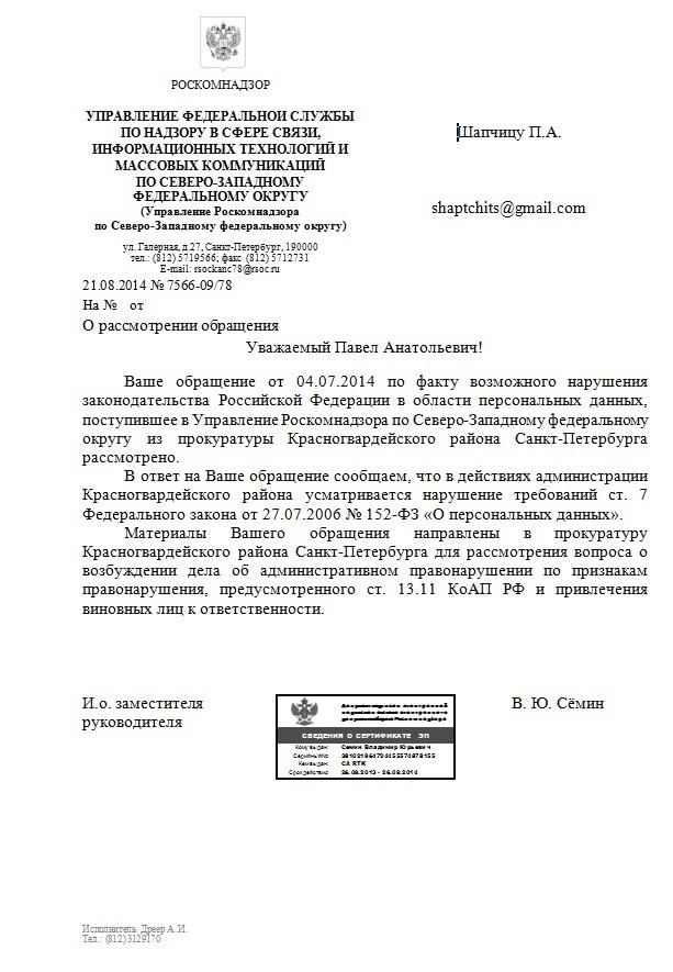Ответ Роскомнадзора 21082014