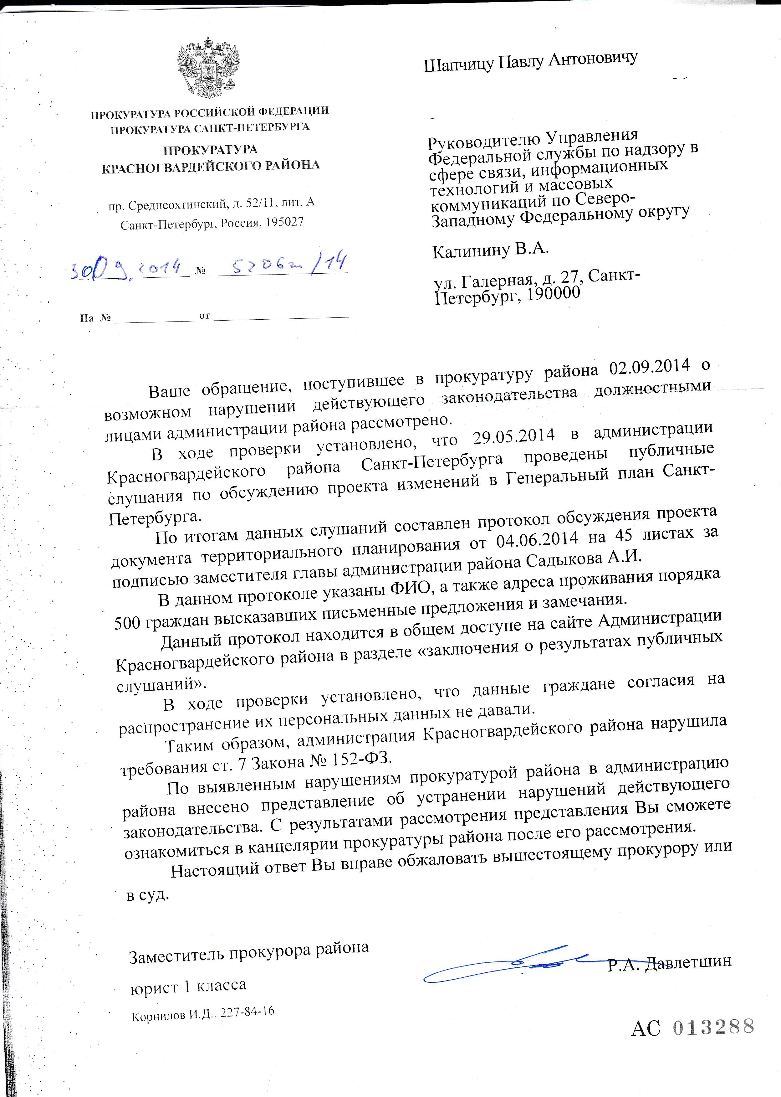 Ответ-прокуратуры-Красногварда-от-30.09.2014_