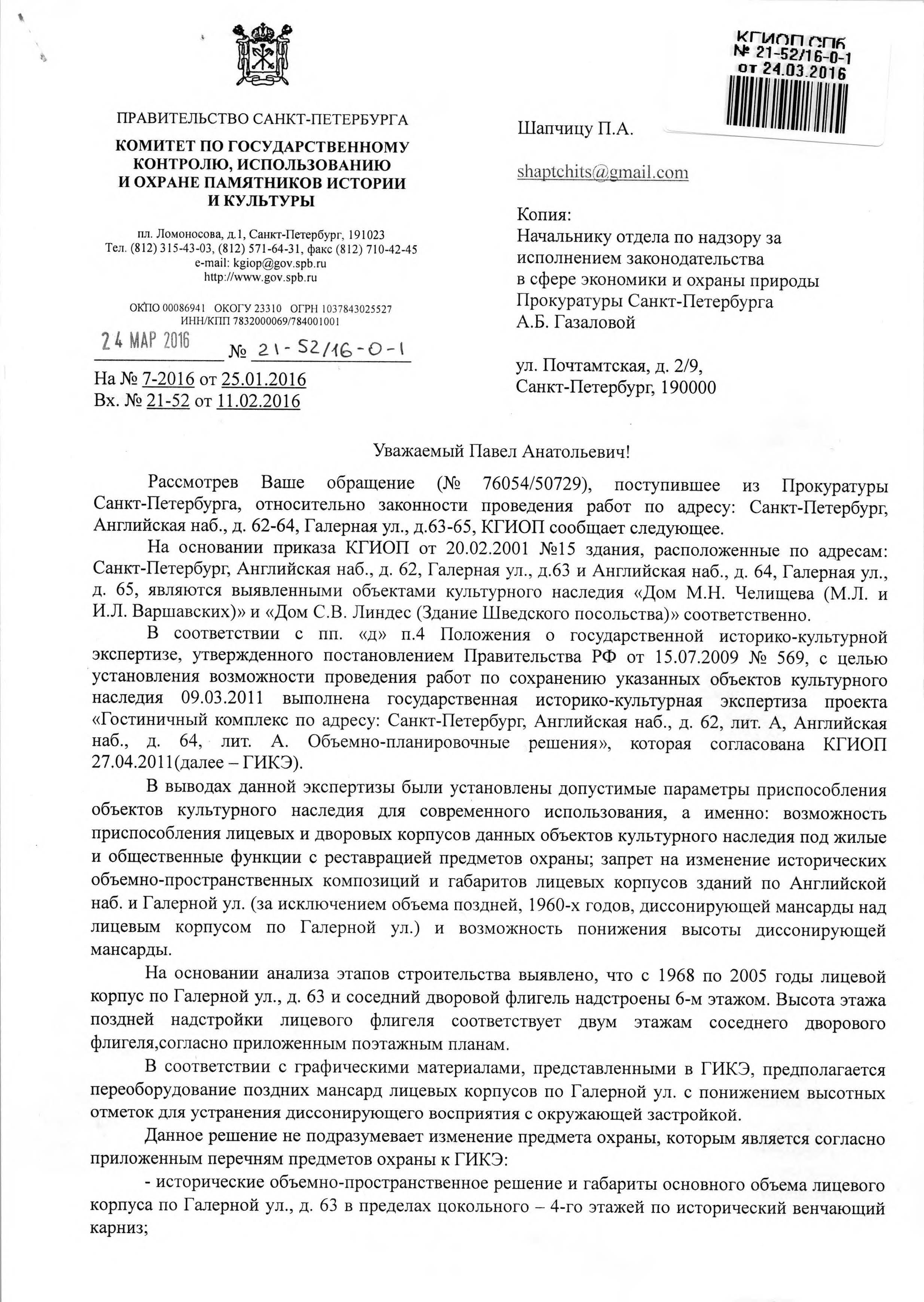 Новое заявление на рвп 2016 консультант плюс - 8
