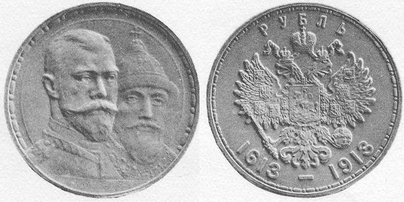 Монета с изображением николая и ивана грозного 1613-1913г