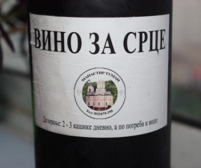 Вино для сердца
