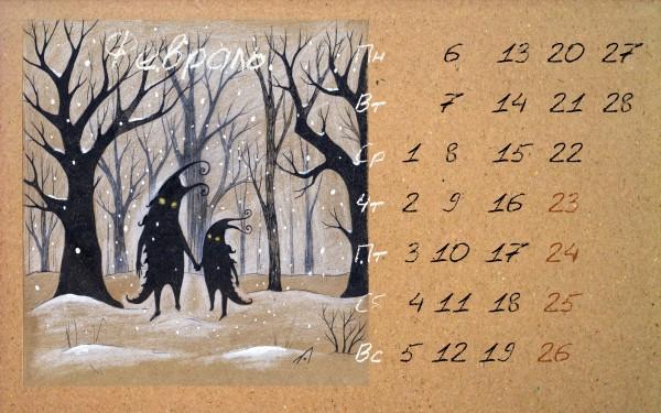 календарь2.jpg