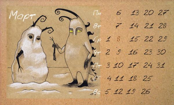 календарь3.jpg