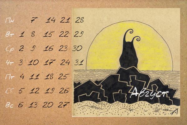 календарь8.jpg