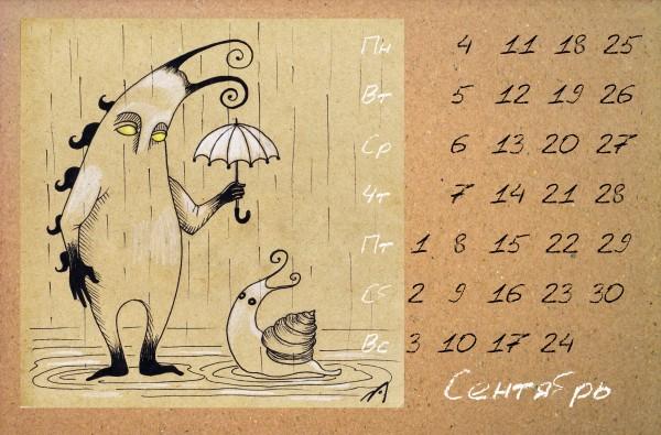 календарь9.jpg