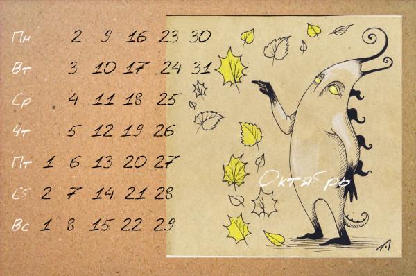 календарь10.jpg