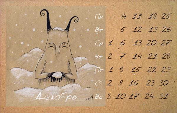 календарь12.jpg