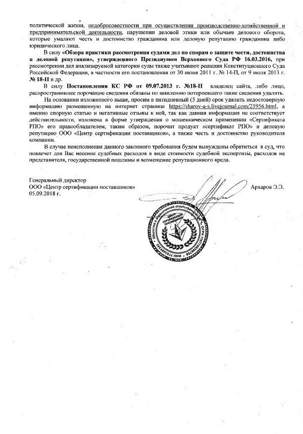 ооо цсп суд сертификат рпо