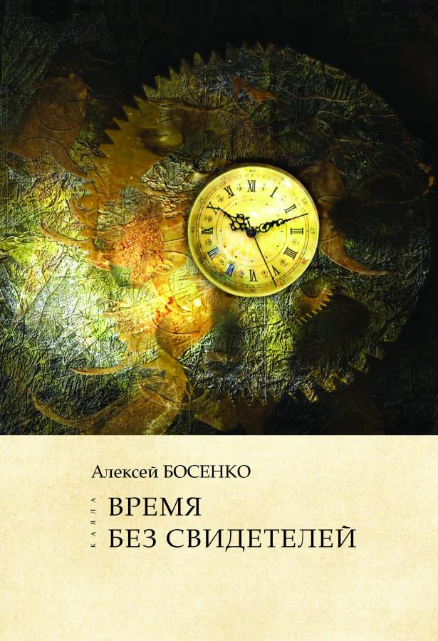 BOSENKO_2