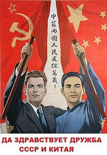 220px-Дружба_СССР_и_КНР