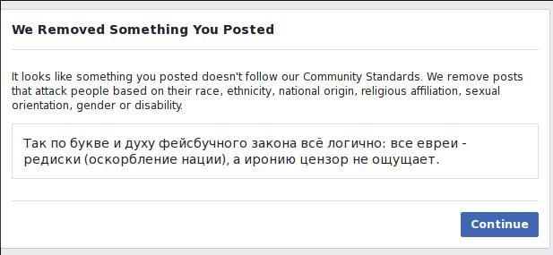 Бан в фейсбуке ни за что