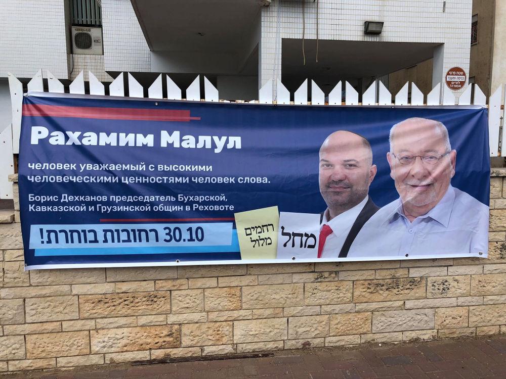Предвыборная агитация в Реховоте
