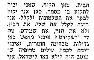 Интервью Галича израильской газете