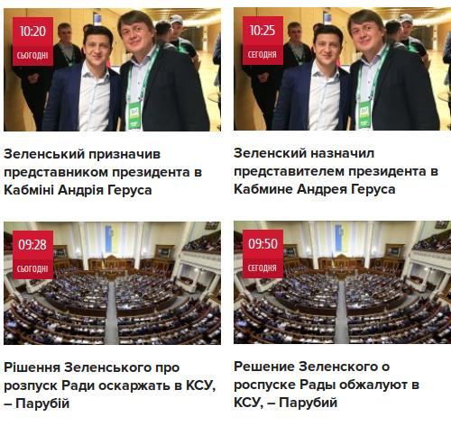 Украинские новости на двух языках