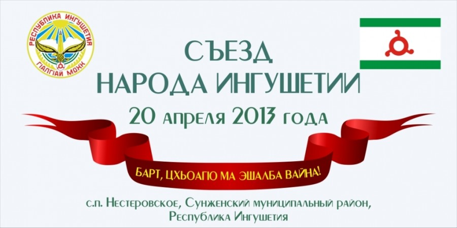Съезд народа Ингушетии