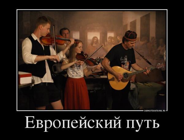 317620_evropejskij-put_demotivators_to