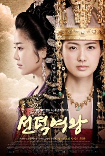 queen seon deok and mishil