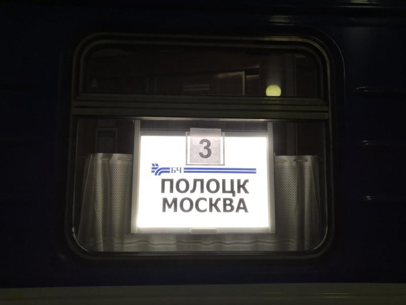 В Витебске остановка.
