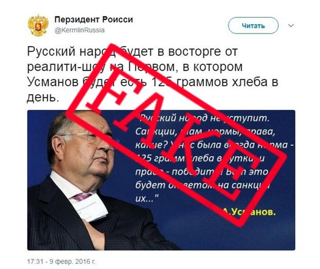 Фейк про Усманова и 125 грамм в Твиттере, с которого все началось