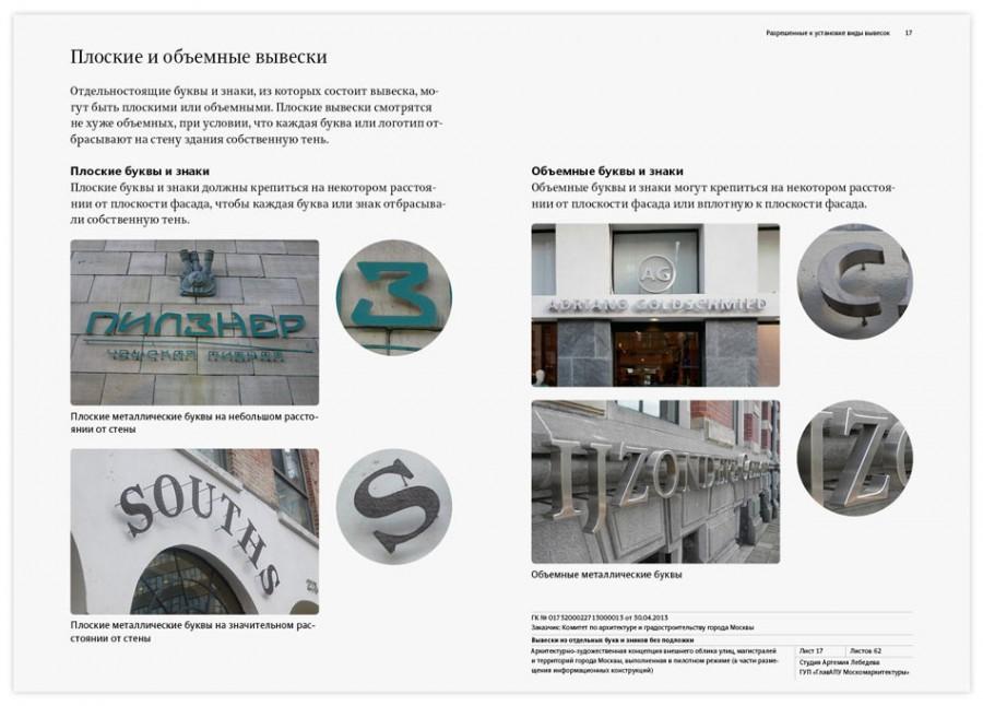 Moscow-design-code-5
