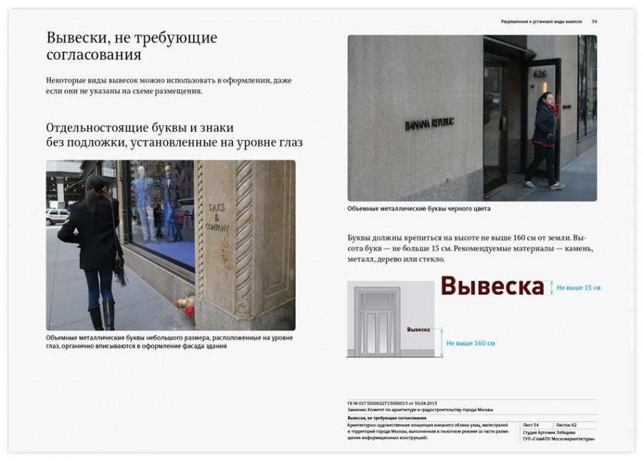 Moscow-design-code-8