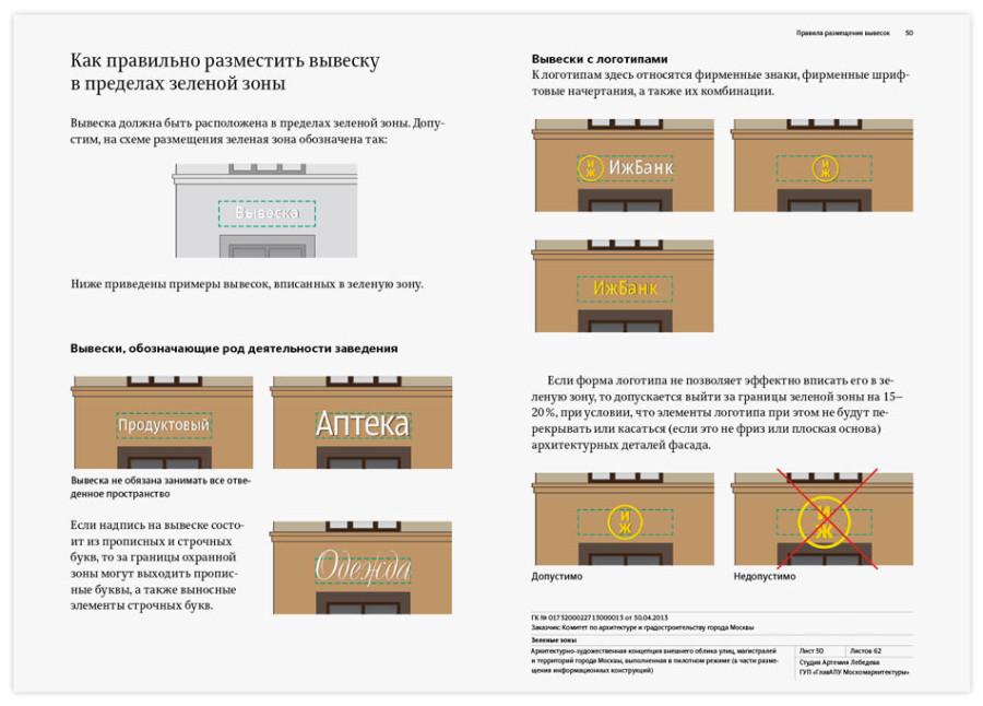 Moscow-design-code-9