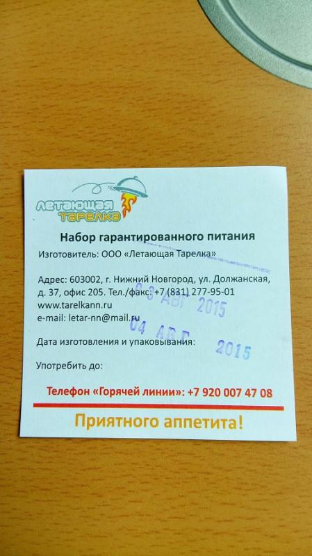 IMG_20150803_114352.jpg