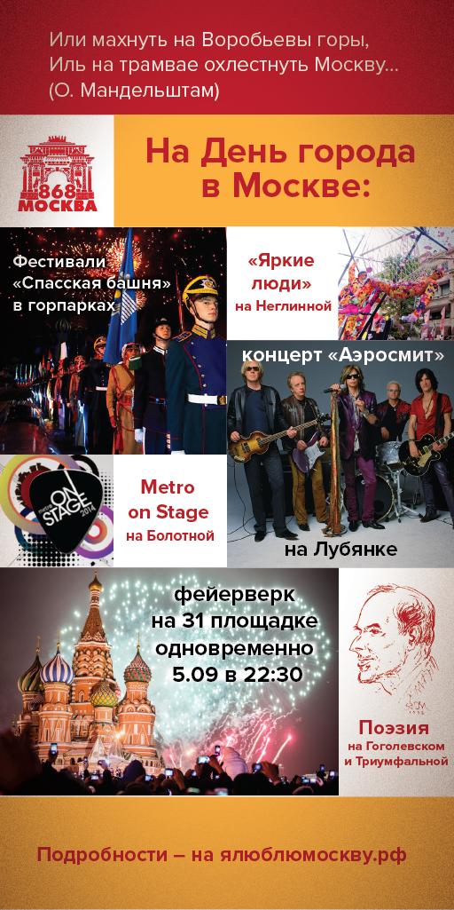 Gorod_Day_B_01-01.png