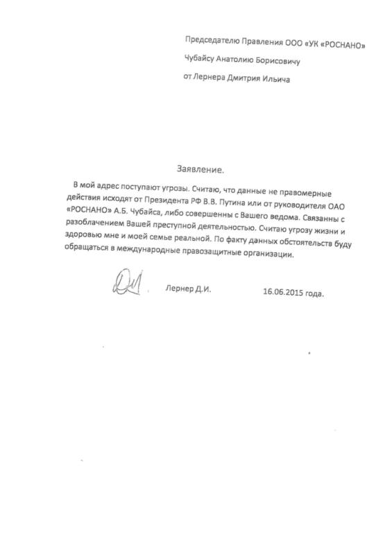 Копия Письмо Лернера - 2.png