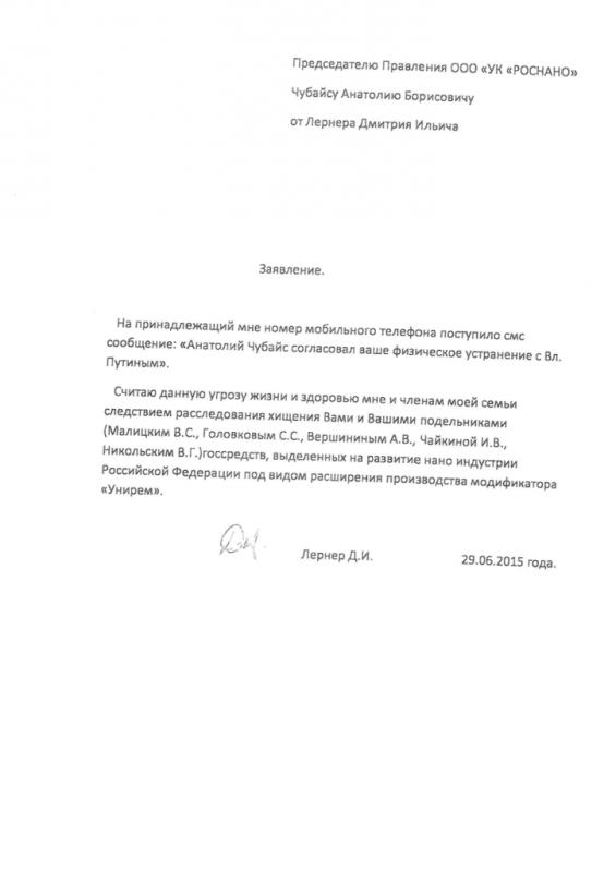 Копия письмо Лернера - 3.png